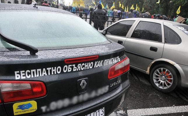 Киевляне таможат евробляхи