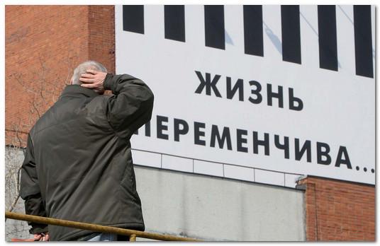 Граждане РФ поняли, что будут хуже жить